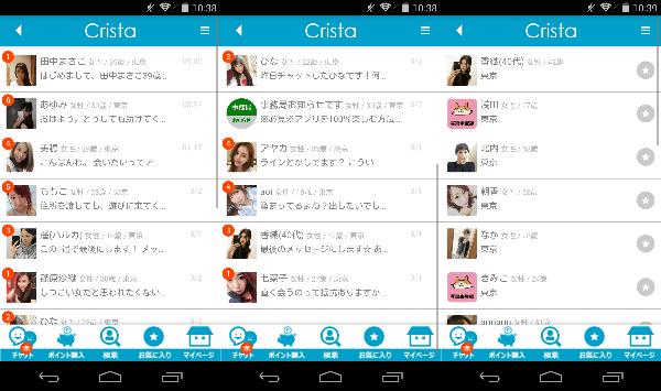 友達作り出会系チャットトーク恋活クリスタ 恋人探し無料アプリのサクラ