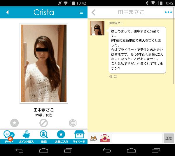 友達作り出会系チャットトーク恋活クリスタ 恋人探し無料アプリサクラの田中まさこ