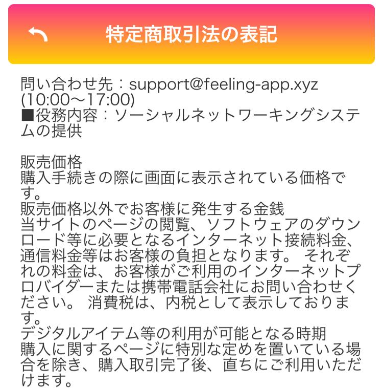 ソーシャルネットワーキングシステム(SNS)のFeelinG【フィーリング】の特商法
