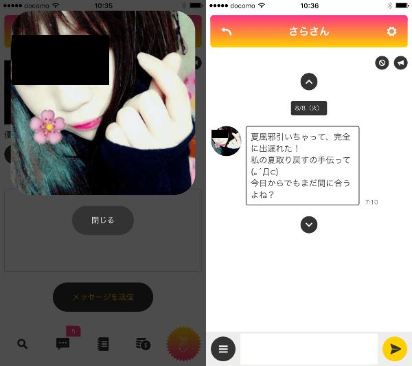 ソーシャルネットワーキングシステム(SNS)のFeelinG【フィーリング】サクラのさら