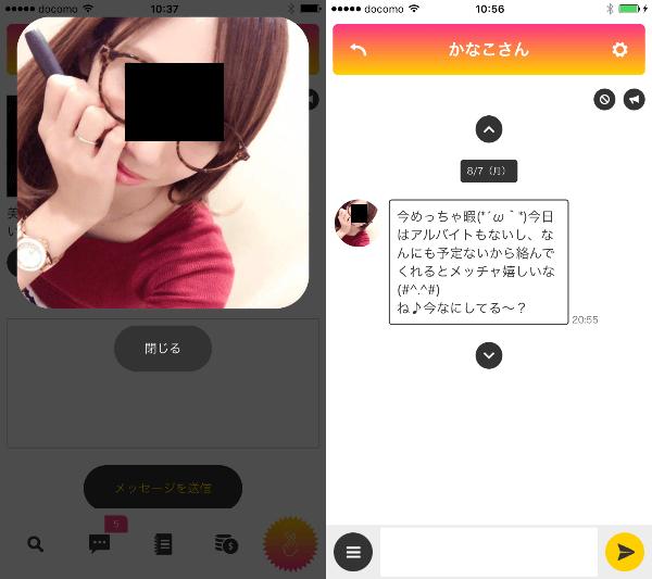 ソーシャルネットワーキングシステム(SNS)のFeelinG【フィーリング】サクラのかなこ
