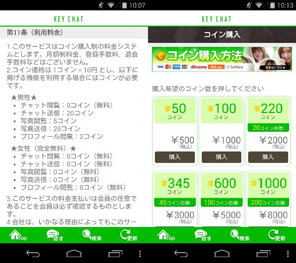 無料登録の友達作りトークアプリ-鍵チャット-恋人友達探しの料金体系