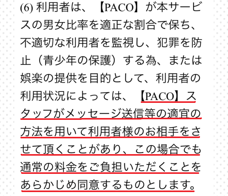 PACO!の利用規約