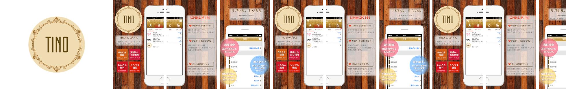 TINO(ティノ)