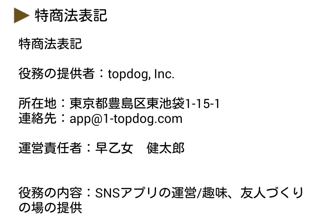TINO(ティノ)の運営会社情報