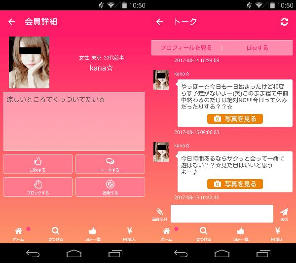 トモコエは検索ソーシャルアプリサクラのkana☆