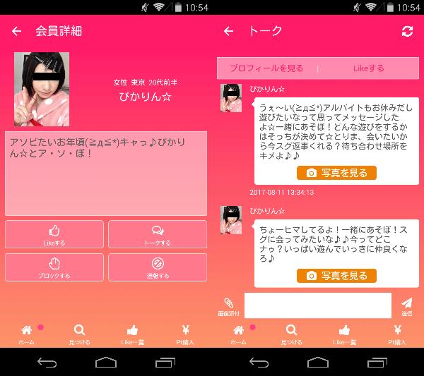 トモコエは検索ソーシャルアプリサクラのぴかりん☆