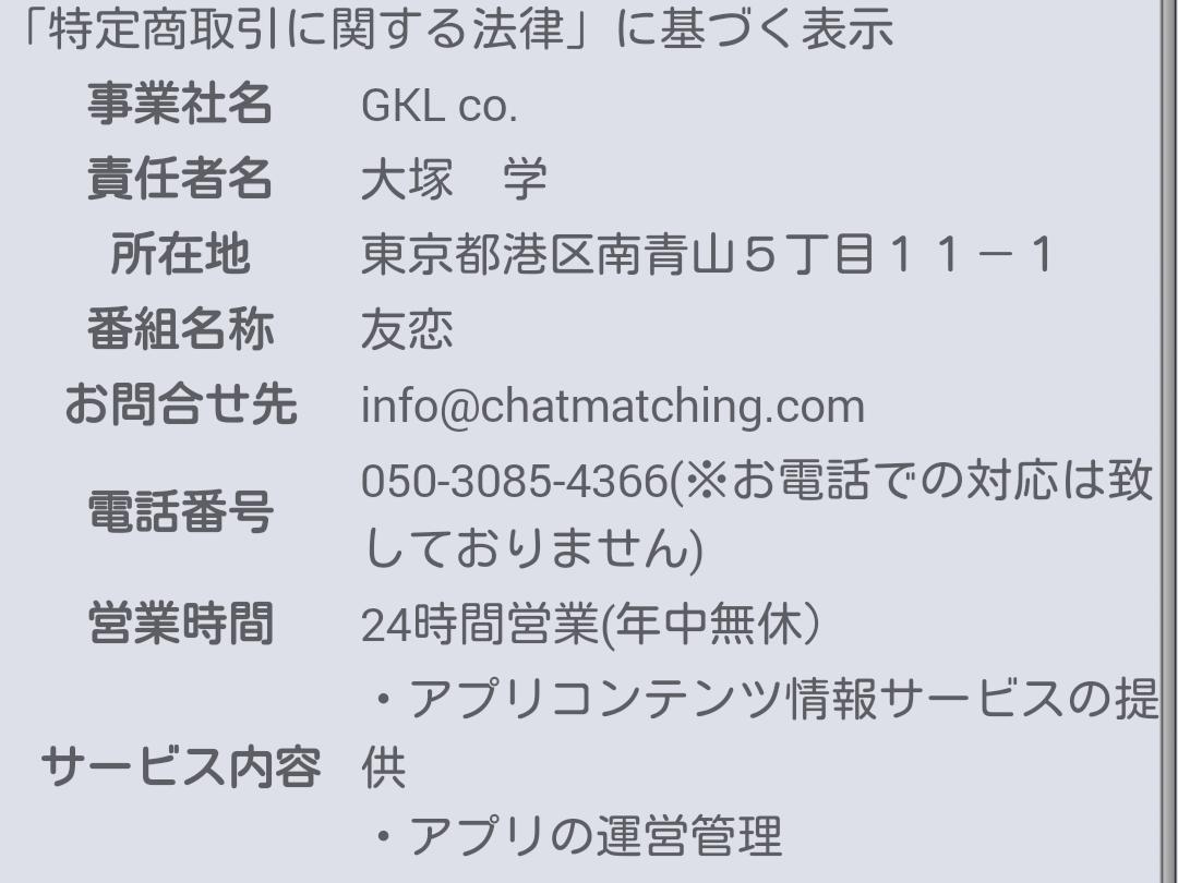 出会いにチャット&掲示板アプリ「友恋」無料登録の出会系アプリの運営会社情報