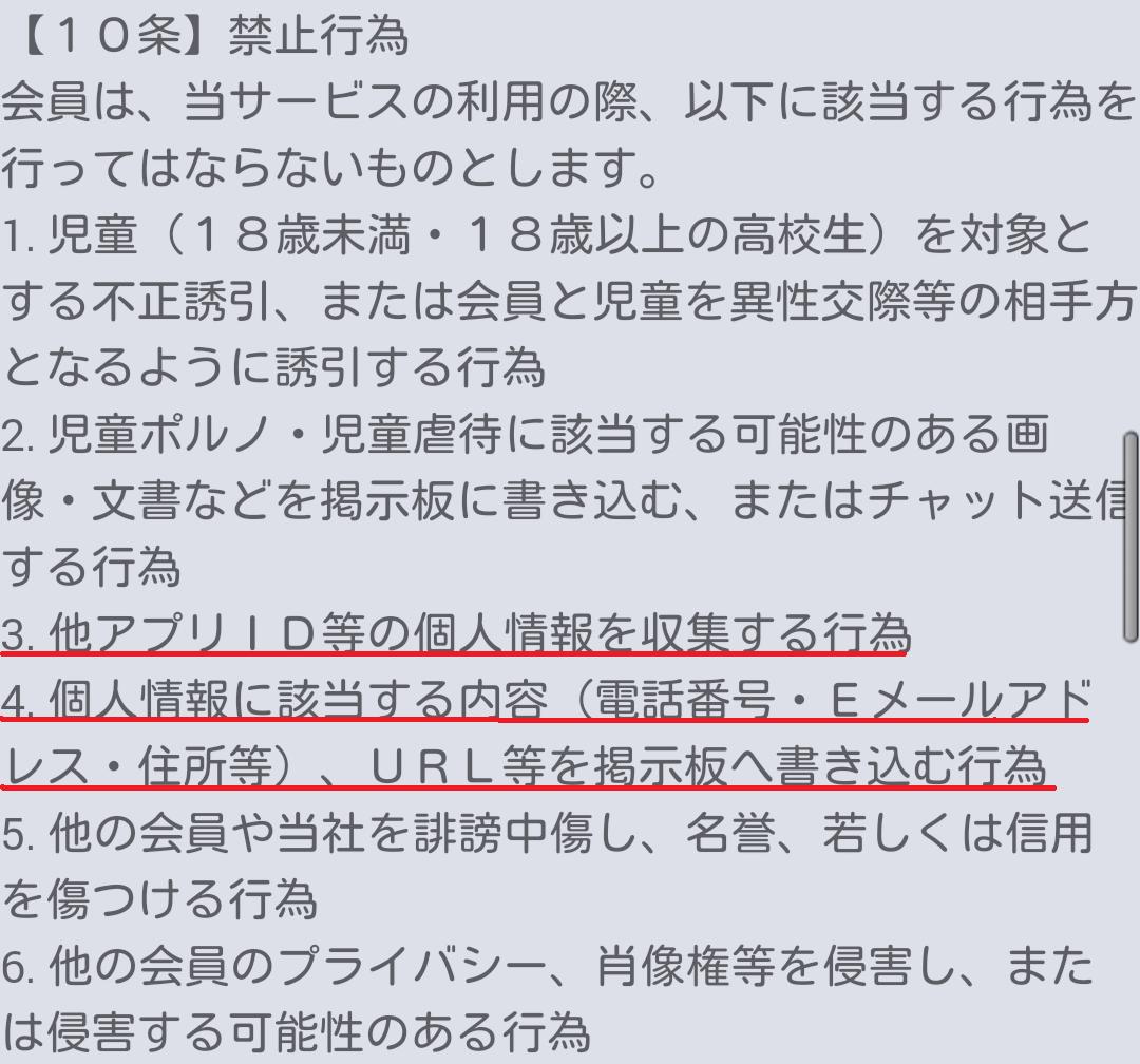 出会いにチャット&掲示板アプリ「友恋」無料登録の出会系アプリの利用規約
