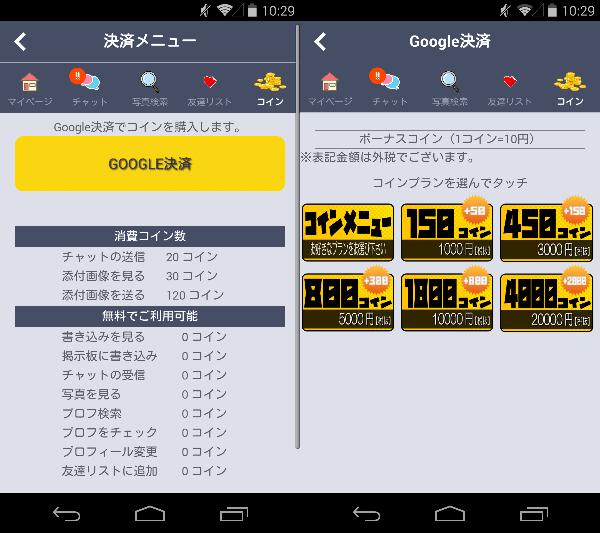 出会いにチャット&掲示板アプリ「友恋」無料登録の出会系アプリの料金体系