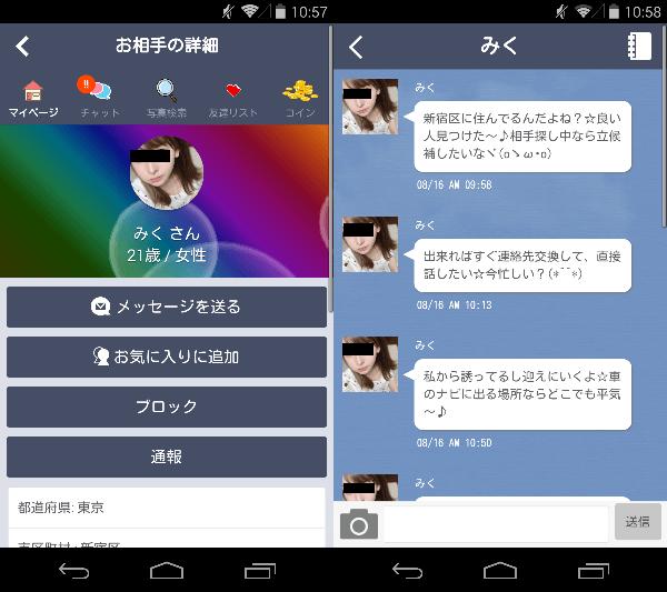 出会いにチャット&掲示板アプリ「友恋」無料登録の出会系アプリサクラのみく