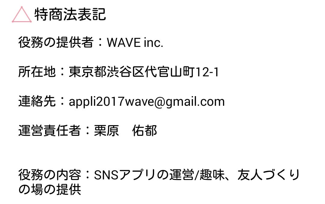 出会いの波に乗ってね-WAVE-友達探しするチャットアプリの運営会社情報