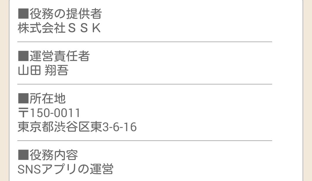 出合い探しの決定版~ショコラティエ♪の運営会社情報