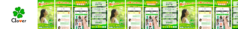 安心の匿名チャットアプリ★Clover~クローバー~★