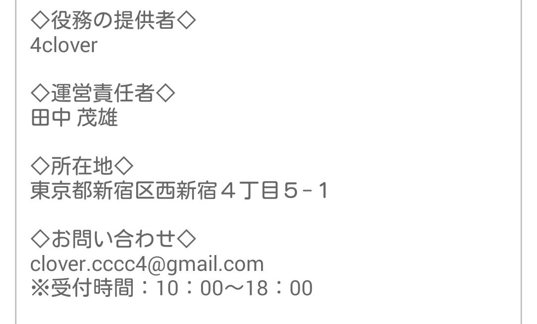 安心の匿名チャットアプリ★Clover~クローバー~★の運営会社情報