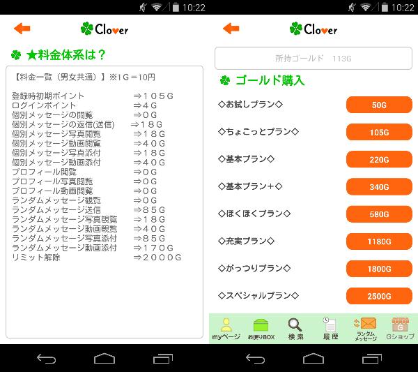 安心の匿名チャットアプリ★Clover~クローバー~★の料金体系