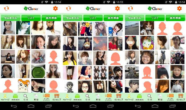 安心の匿名チャットアプリ★Clover~クローバー~★のサクラ