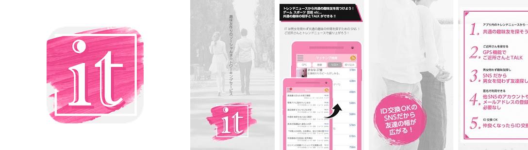ソーシャルネットワーキングのIt【イット】