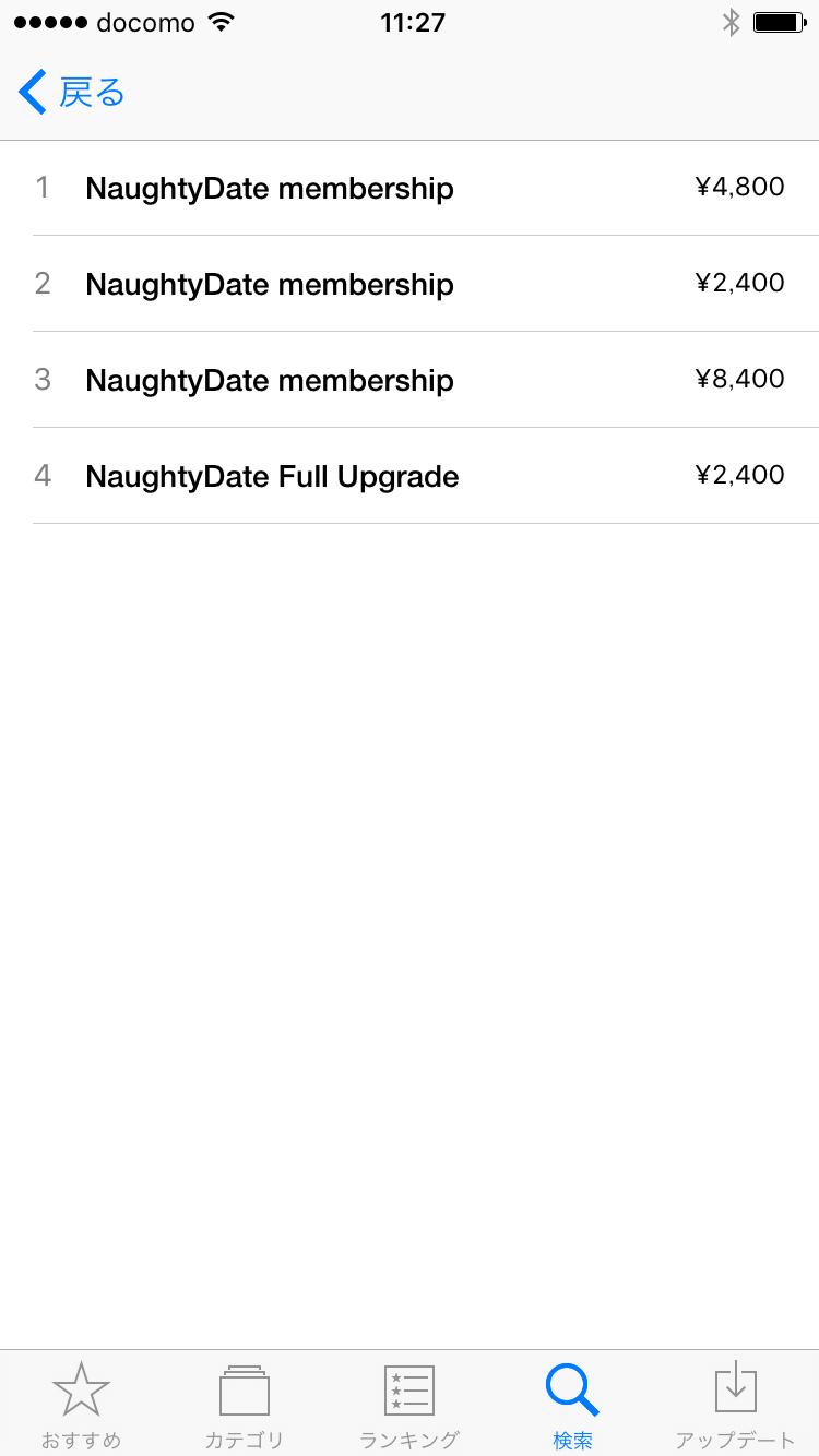 NaughtyDate – このデートアプリで本物の相手を見つけようの料金体系