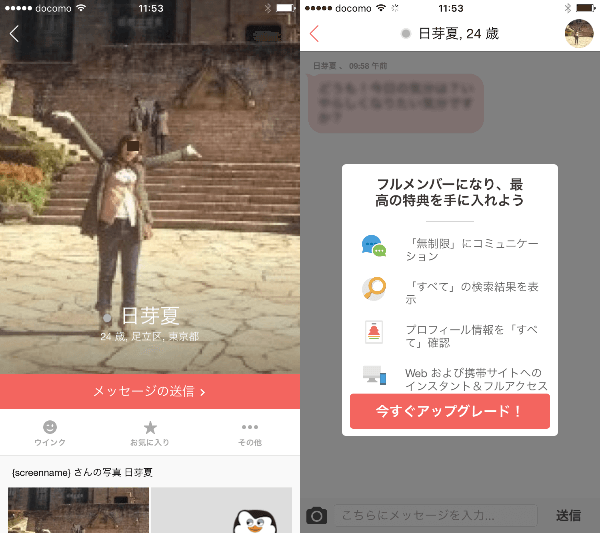 NaughtyDate – このデートアプリで本物の相手を見つけようサクラの日芽夏