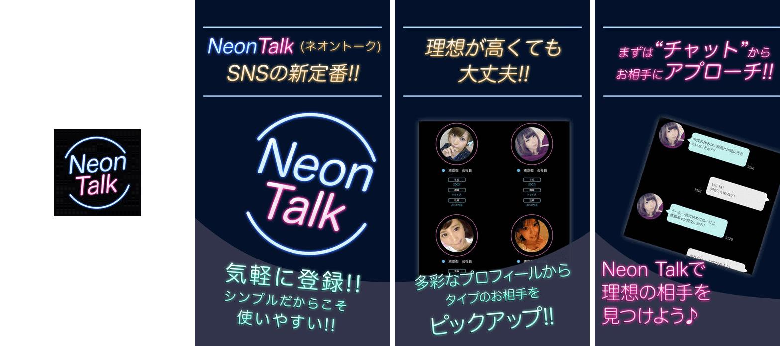 出会い-大人ひまトークアプリNeon-Talk恋活婚活SNS