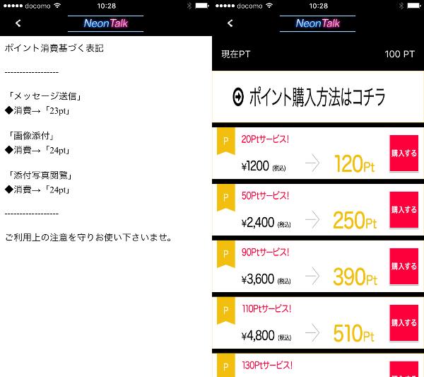出会い-大人ひまトークアプリNeon-Talk恋活婚活SNSの料金体系