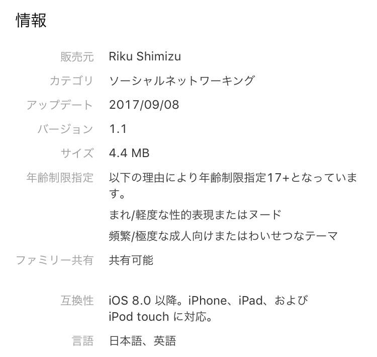 虹色チャットの運営者情報