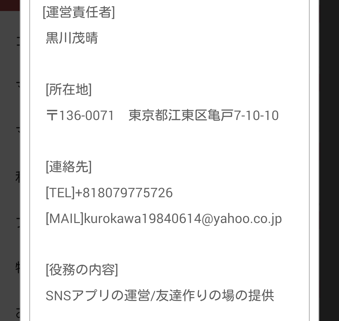 id交換ができる出会系アプリ【PERSON-パーソン-】の運営会社情報
