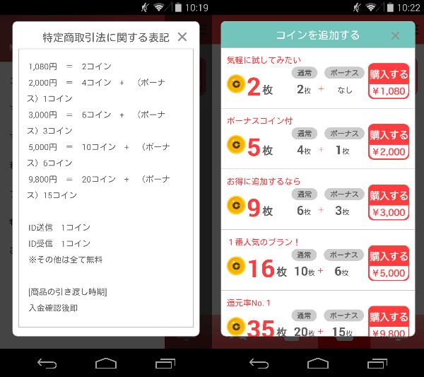 id交換ができる出会系アプリ【PERSON-パーソン-】の料金体系