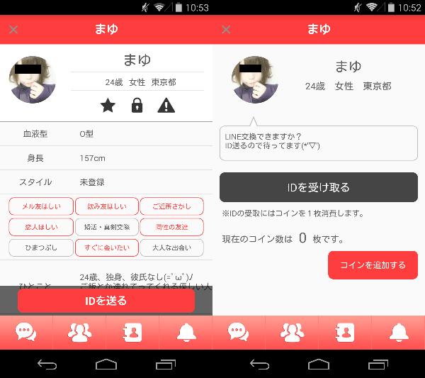 id交換ができる出会系アプリ【PERSON-パーソン-】サクラのまゆ