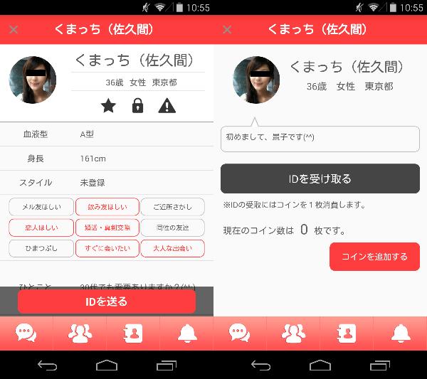 id交換ができる出会系アプリ【PERSON-パーソン-】サクラのくまっち(佐久間)