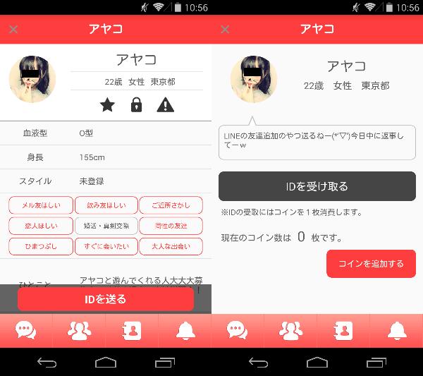 id交換ができる出会系アプリ【PERSON-パーソン-】サクラのアヤコ