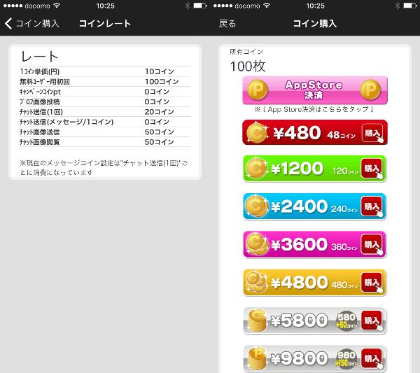 """出会い恋人探しマッチング恋愛アプリの「恋愛専科」の料金体系"""""""