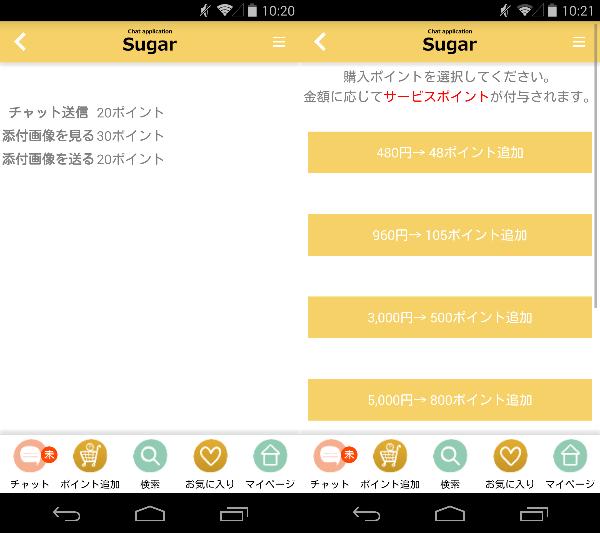 出会系ご近所さん探しアプリのシュガー 出会いチャット登録無料の料金体系
