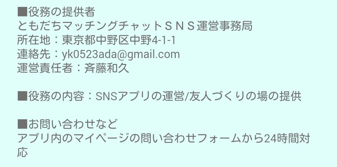 友達探しの決定版!「ともだちマッチングチャットSNS」の運営会社情報