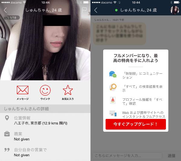 UpForIt - 地元の独身のため最良オンライン出会いアプリサクラのしゅんちゃん