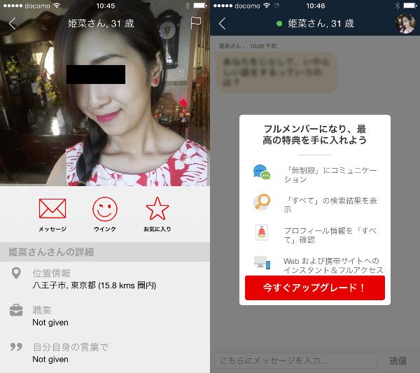 UpForIt - 地元の独身のため最良オンライン出会いアプリサクラの姫菜さん
