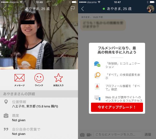 UpForIt - 地元の独身のため最良オンライン出会いアプリサクラのあやきま