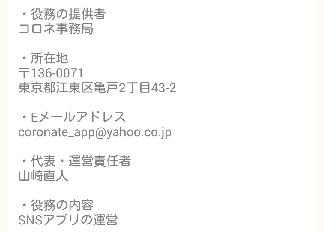 コロネ-グルメ情報交換アプリ!-の運営会社情報