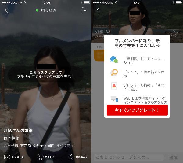 IWantU – チャットして実際に出会えるアプリサクラの灯彩