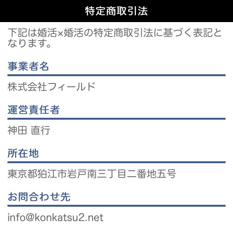 婚活×婚活 出会いや恋活・婚活するマッチングアプリの運営会社情報
