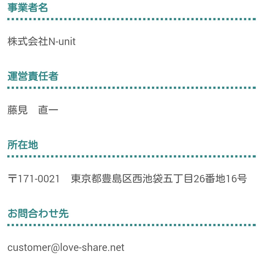 ラブシェアー 婚活・恋活・出会いアプリ登録無料の運営会社情報