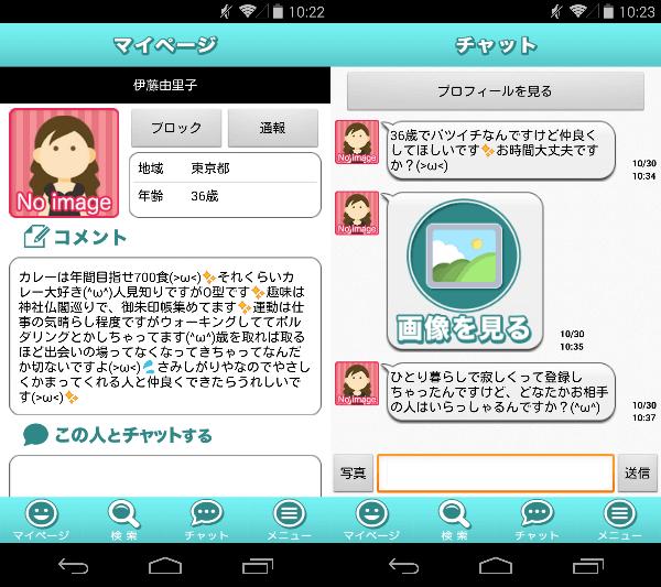 ラブシェアー 婚活・恋活・出会いアプリ登録無料サクラの伊藤由里子