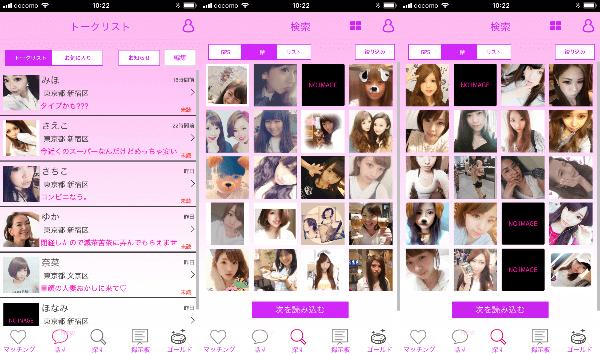 モモチャ-人気の出会い系チャットアプリ!のサクラ