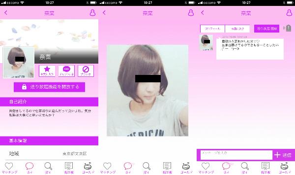 モモチャ-人気の出会い系チャットアプリ!サクラの奈菜