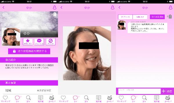 モモチャ-人気の出会い系チャットアプリ!サクラのゆか