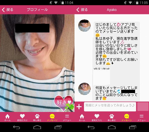 マイガール 近所で働くマドンナ検索アプリサクラのAyuko