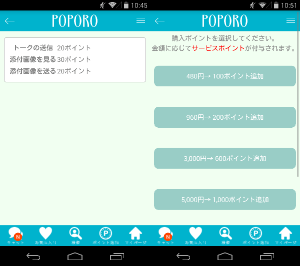 恋活・友達作りチャットトークの出会系ポポロ恋人探し無料アプリの料金体系