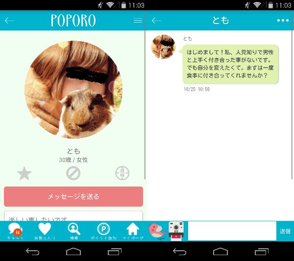恋活・友達作りチャットトークの出会系ポポロ恋人探し無料アプリサクラのとも
