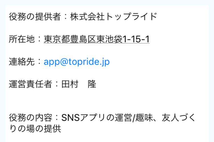 サプリの運営会社情報